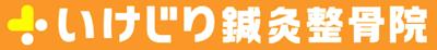 大阪市城東区の整骨院ならいけじり鍼灸整骨院へ