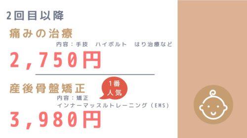 %e6%96%99%e9%87%912